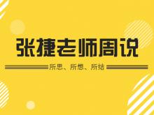 张捷老师周说第8期