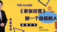 张捷老师紧张经营:张捷老师周说第17期