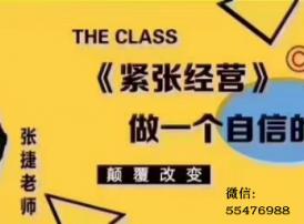 张捷老师紧张经营:张捷老师周说第13期
