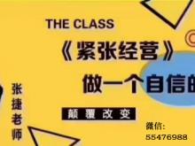 张捷老师紧张经营:克服紧张心理走出怪圏