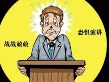 上台演讲就紧张,怎么办?