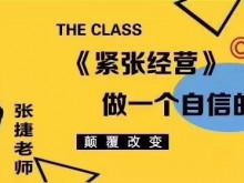 """张捷老师紧张经营:""""辛""""变""""幸""""(79期周说)"""