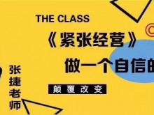张捷老师紧张经营:让你学习效果翻N倍的方法(69期周说)
