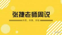 张捷老师紧张经营:人生的3重境界,山山水水(73期周说)