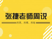 张捷老师紧张经营:人之念,所思源,控念即控自己(78期周说)