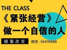 张捷老师紧张经营:罪孽(85期周说)
