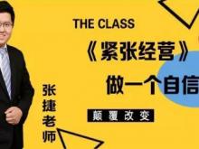 """""""张捷老师的紧张经营真有效果吗""""?之紧张社交恐惧见证篇"""