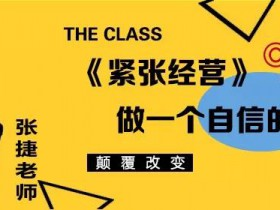 张捷老师紧张经营——发言紧张案例