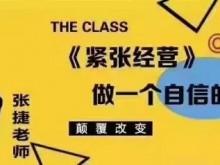 张捷老师紧张经营的课程有用没